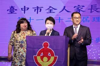 台中市全人家长会长协会理事长交接   卢秀燕祝福会务顺利