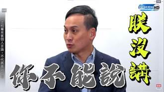 民進黨遭外媒指民選獨裁 葉元之:蔡總統已經背棄自己的承諾