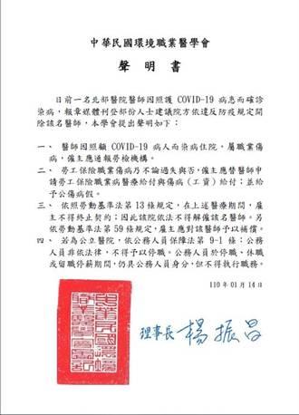 楊志良解僱說  環境職業醫學會發文:醫師在醫療期間不得解僱