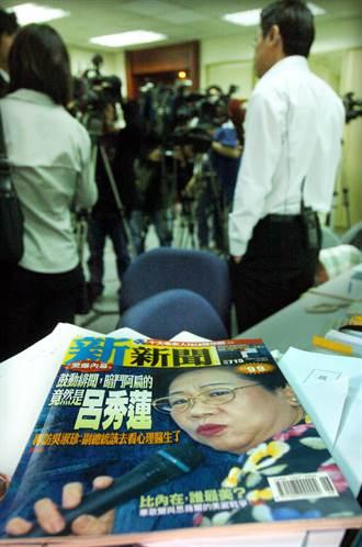 34年老牌新新聞宣布2月停刊,轉型網路版