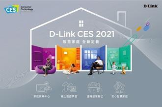 CES展 友訊推動智慧家庭數位轉型
