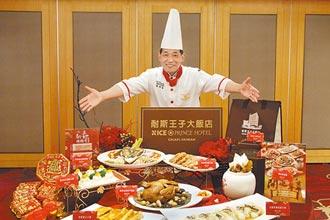 嘉義耐斯王子飯店 推外帶年菜