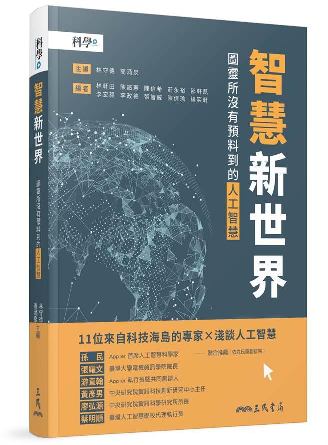 《智慧新世界──圖靈所沒有預料到的人工智慧》/三民出版