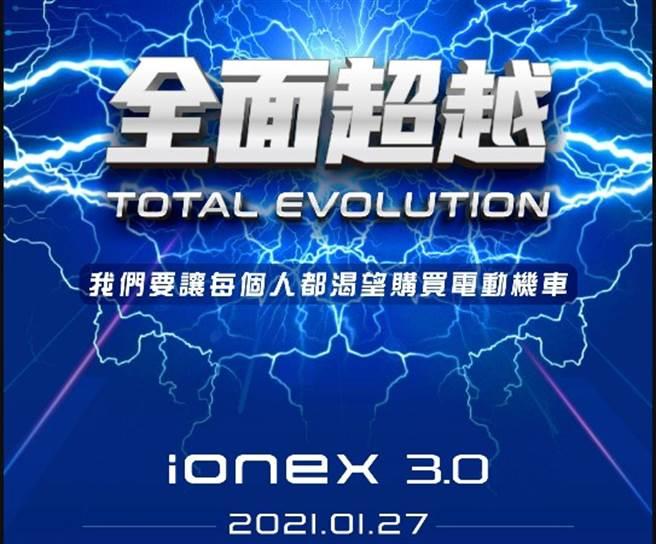 面對電車陣營反擊,光陽全面超越的「iONEX 3.0」計劃已倒數進行中,除了升級的軟硬體規格外,更以打造「每個人都渴望購買的電動車」為目標。(圖/業者提供)