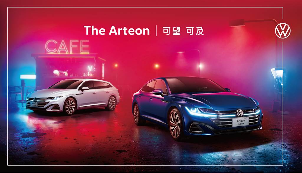 VW旗艦轎跑Arteon Fastback/Shootingbrake 149.8萬起正式上市