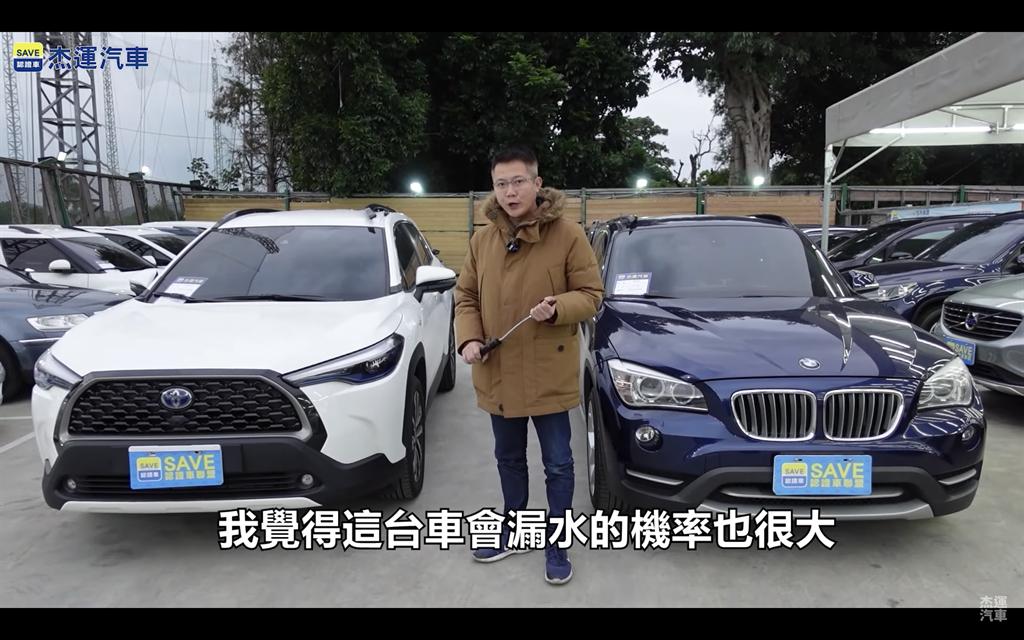 該YouTuber找來2014年BMW X1與Toyota Corolla Cross進行比較。(圖片來源:截取自杰運汽車YT頻道)