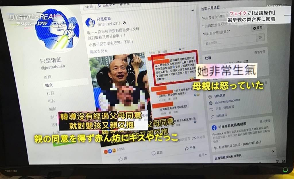 深綠粉專只是堵藍曾因造假韓國瑜新聞,登上日本NHK假新聞專輯。(圖/PTT)