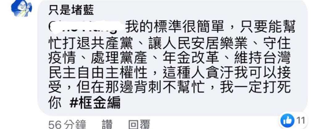 SOGO弊案時,面對網友質疑避開蘇震清評論,只是堵藍竟回「能抗中保台,貪汙也能接受」(圖/PTT)