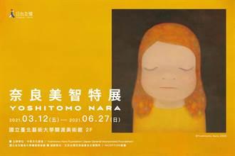 奈良美智〈月光小姐〉三月首度来台办特展