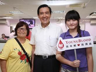 血庫存量告急 超齡無法捐血的馬英九籲民眾捐出熱血