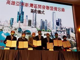 高雄六大團體合組聯盟 開發亞灣力拚四大目標