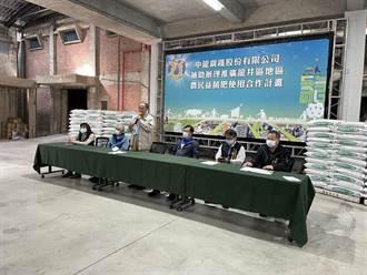中龍鋼鐵攜手龍井區農會 推廣益菌肥