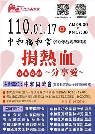 血庫拉警報 中和捐血活動17日登場
