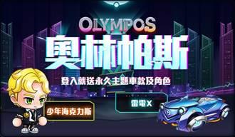 馳向眾神領域《跑跑卡丁車》全新主題「奧林帕斯」正式開放