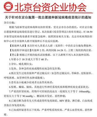 獨/在京台胞自願接種新冠疫苗 北京台協今起受理登記