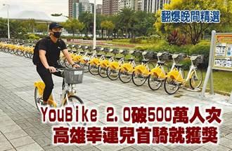 YouBike 2.0破500萬人次 高雄幸運兒首騎就獲獎