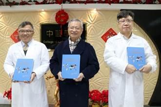 與國際接軌!中醫大林昭庚團隊發行《針灸圖譜》英文版