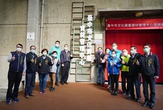 大里菸廠變身 中市文化資產資材管理中心揭牌啟用