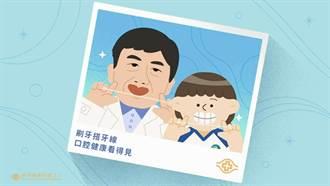 阿中部長幫配音 長庚推動畫 教小朋友用牙線