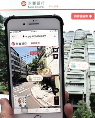 永豐銀秒估房貸 結合AI、街景