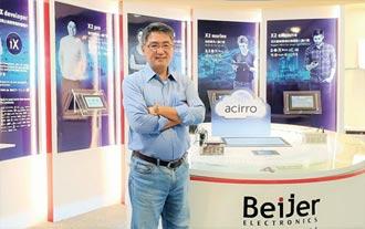 北爾電子 打造工業物聯網標準平台
