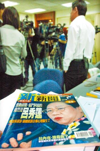 34年老牌《新新聞》停刊 轉型網路版