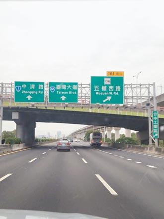 國道1號3個台中出口 將改路名標示
