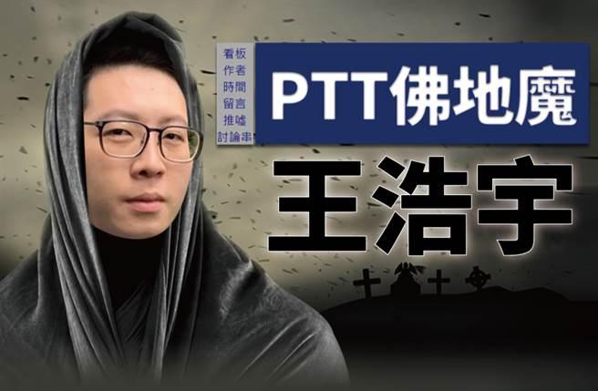 民進黨桃園市議員王浩宇。(圖/合成圖,素材取自王浩宇臉書、達志影像;陳友齡製圖)