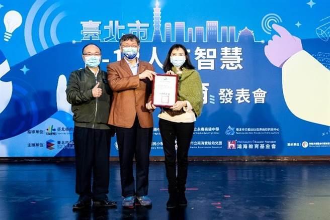 (台北市市長柯文哲(圖中)頒發感謝狀,感謝鴻海教育基金會推廣AI與量子科技的用心。圖/取自台北市教育局)