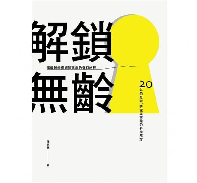 《解鎖無齡:高齡醫學權威陳亮恭的奇幻旅程 20年的思索、研究與前瞻的科學解方》書封。(圖/康健出版提供)