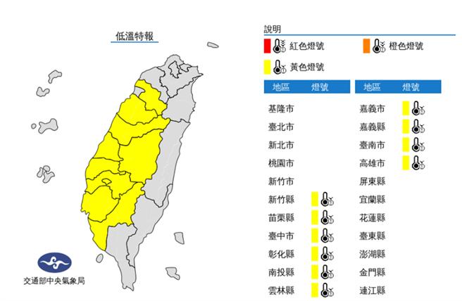 中央氣象局發布低溫特報(翻攝自中央氣象局)