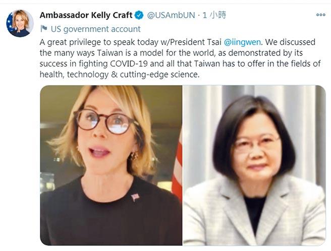 總統蔡英文(右)14日與美國駐聯合國大使克拉芙特視訊對談,後者再度表達對台灣支持,並在推特分享與蔡總統的視訊畫面。圖/摘自克拉芙特推特