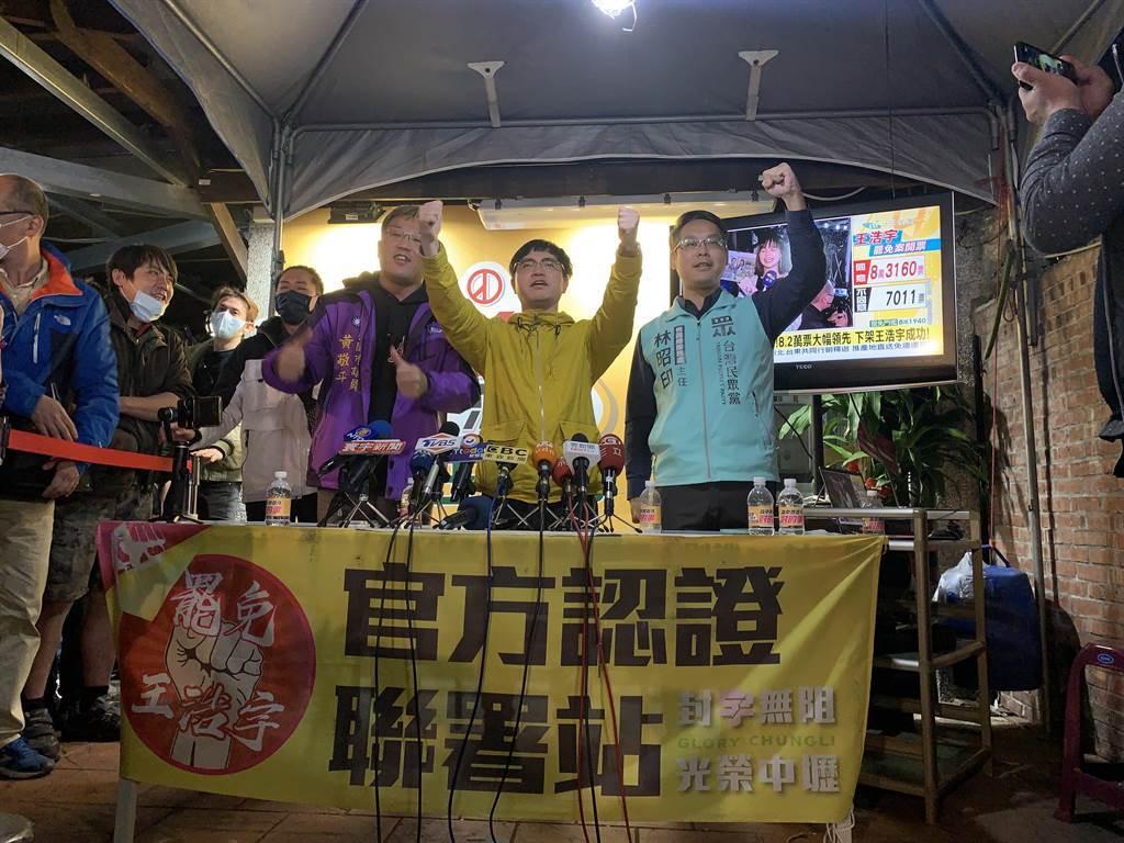 罷免王浩宇案16日通過,眾人歡呼。(黃婉婷攝)