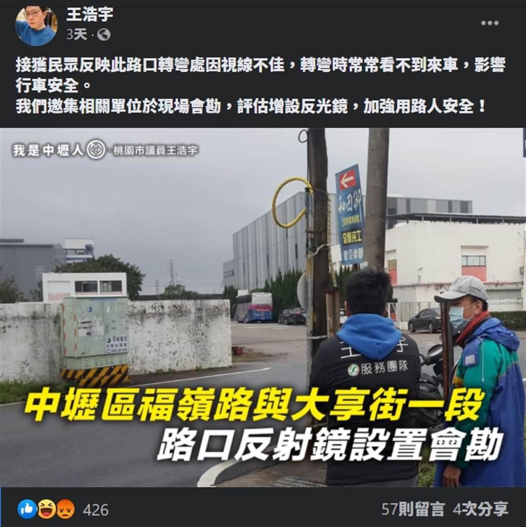 王浩宇遭到罷免後,眼尖網友抓包王浩宇偷偷更改臉書留言權限,不開放給一般人留言。(圖/本報資料照)