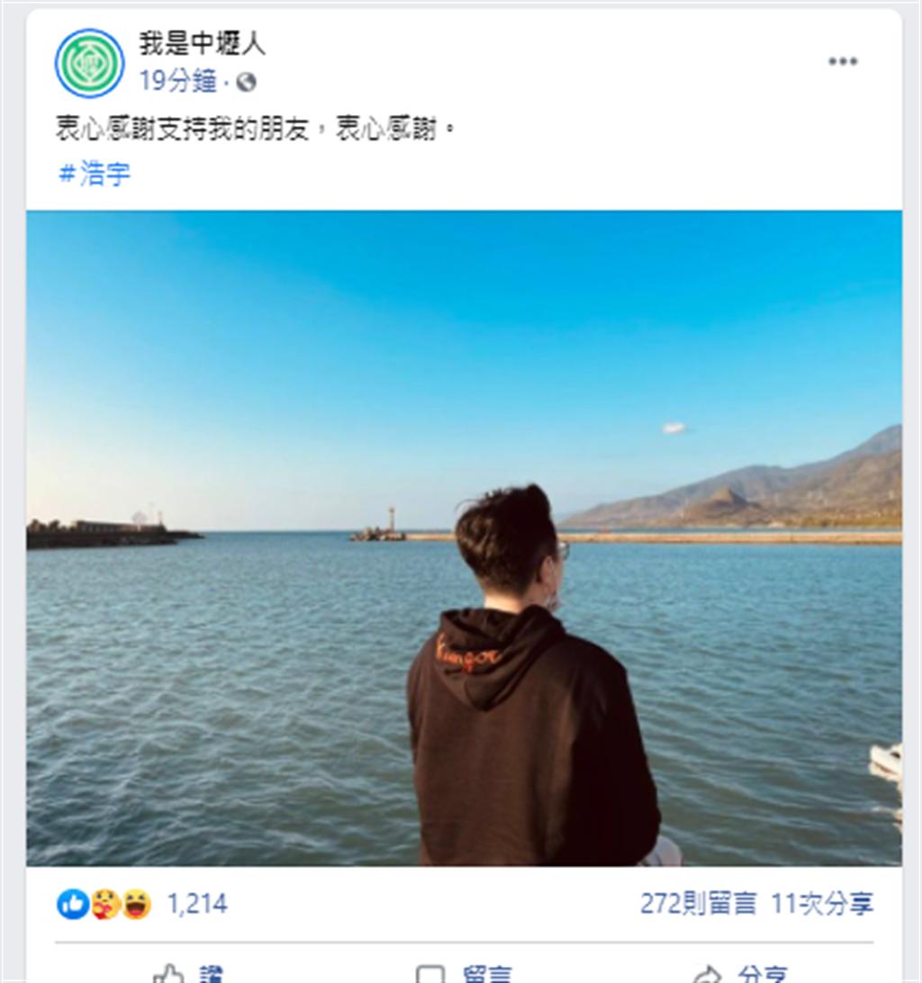 罢免通过,王浩宇透过「我是中坜人」14字回应。(图/摘自我是中坜人脸书)