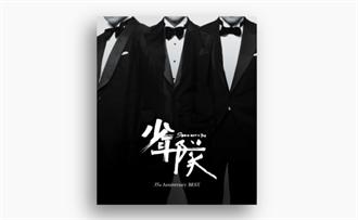 少年隊35th精選 首賣日就被買光 日媒曝成員「月薪焦悽」