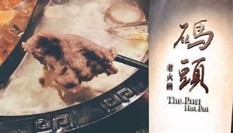 最道地重慶麻辣鍋【碼頭老火鍋】川味十足精選功夫菜色