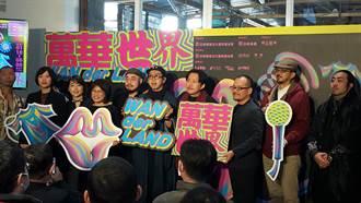 新富町文化市場「萬華世界WAN der LAND」展覽即日起開跑