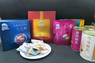 新北優質漁產品、年菜線上訂購開跑 各式禮盒讓您品嚐