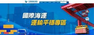 航港局官網成立「國際海運運輸平穩專區」 提供加船、加班、加艙即時資訊