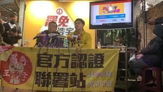 通過門檻破6萬!罷王總部坦言投票率不如預期 但仍有信心