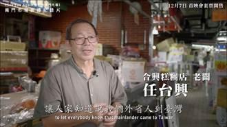 直擊淚腺!南門市場搬遷紀錄片超催淚 免費特映會18日在中繼市場上映