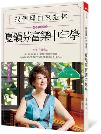 本周選書-《找個理由來退休:夏韻芬富樂中年學》