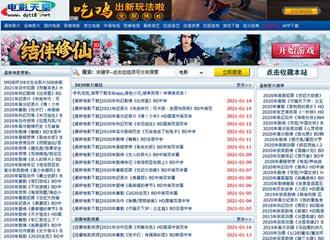 美國黑名單 台灣電影天堂又上榜