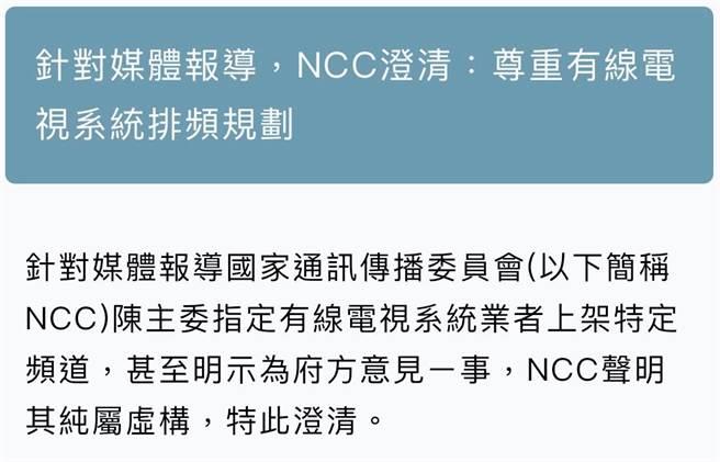 巴宰客 》NCC豈可公親變事主?(圖/作者提供)