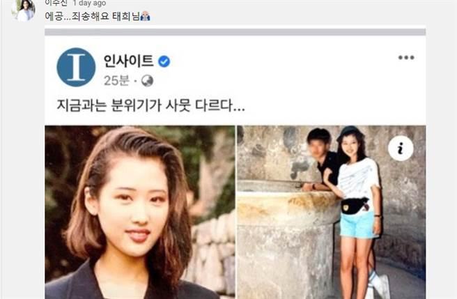 金秀珍大學時期舊照被起底,公開向金泰希道歉。(取自金秀珍YouTube)