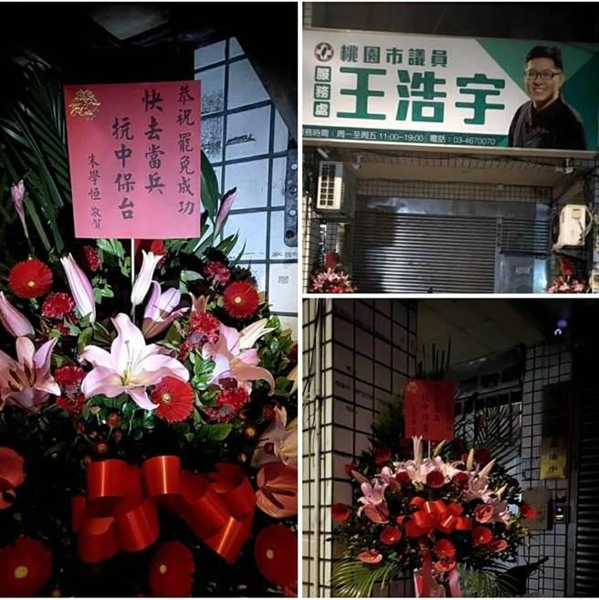 宅神朱學恒送花藍給王浩宇,預祝罷免成功。(民眾提供)