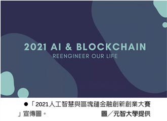 AI與區塊鏈金融創新大賽 元智登場