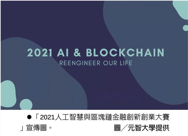 「2021人工智慧與區塊鏈金融創新創業大賽」宣傳圖。 圖╱元智大學提供