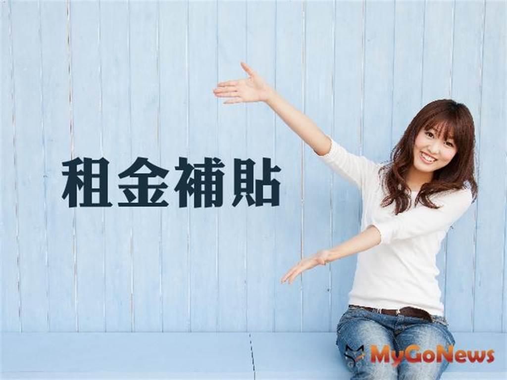台北市2020年度第2次租金補貼於2021年1月18日至2月5日受理申請